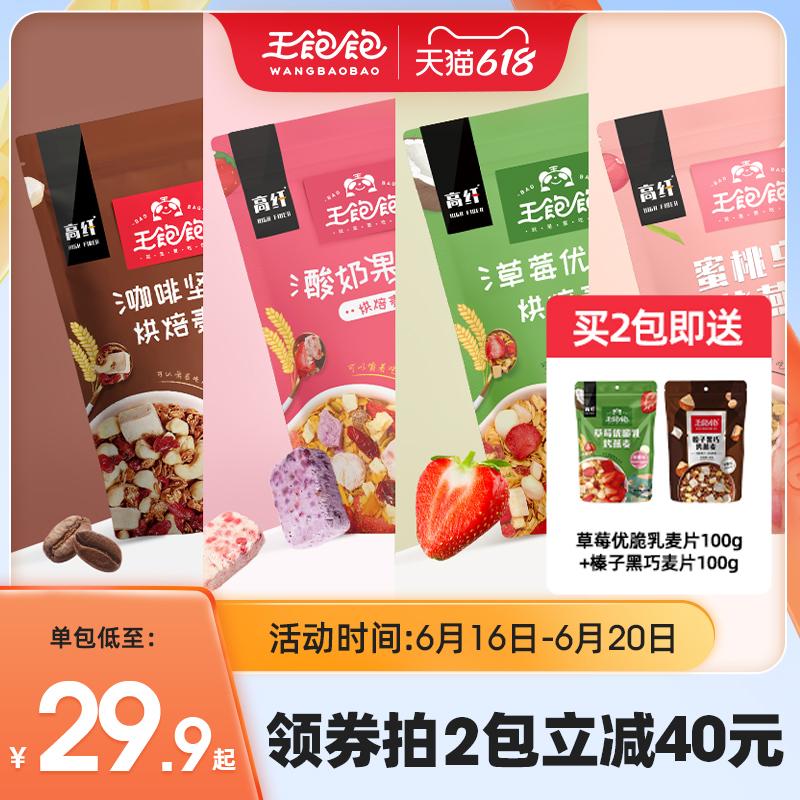 【周深代言】王饱饱燕麦片早餐即食冲饮水果坚果粒泡酸奶谷物混合