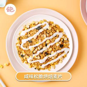 王饱饱肉松控早餐即食代餐燕麦片