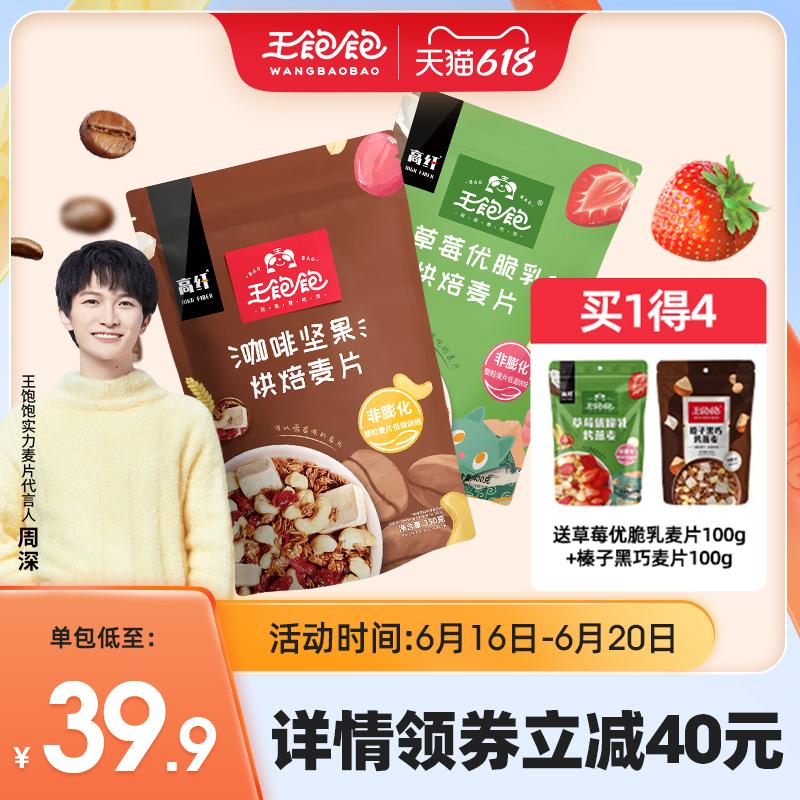 【周深代言】王饱饱燕麦片早餐即食冲饮麦片水果坚果酸奶果粒食品
