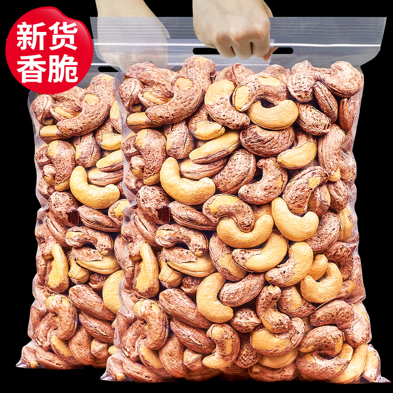 带皮大腰果仁500g盐焗散装原味紫皮坚果干果零食整箱5斤越南干货