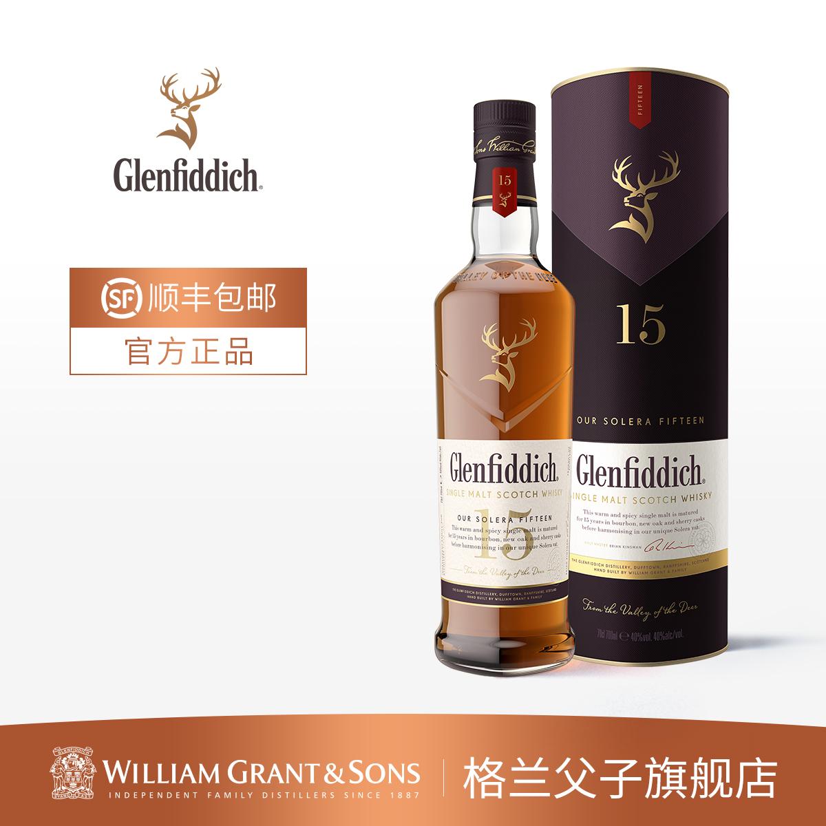 格兰菲迪15年单一麦芽苏格兰威士忌进口洋酒700ml