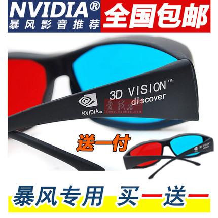 3d眼镜3D立体眼镜左右红蓝格式电脑电视专用电影近视眼睛暴风影音