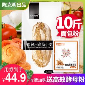 领10元券购买五味良仓原味面包粉5千克 烘焙原料 高筋面粉面包饼干粉面包机用