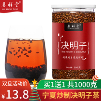 Buy a send an Ogilvy Hall cooked Cassia 500gx2 can ningxia fried cassia tea non-bulk can make tea