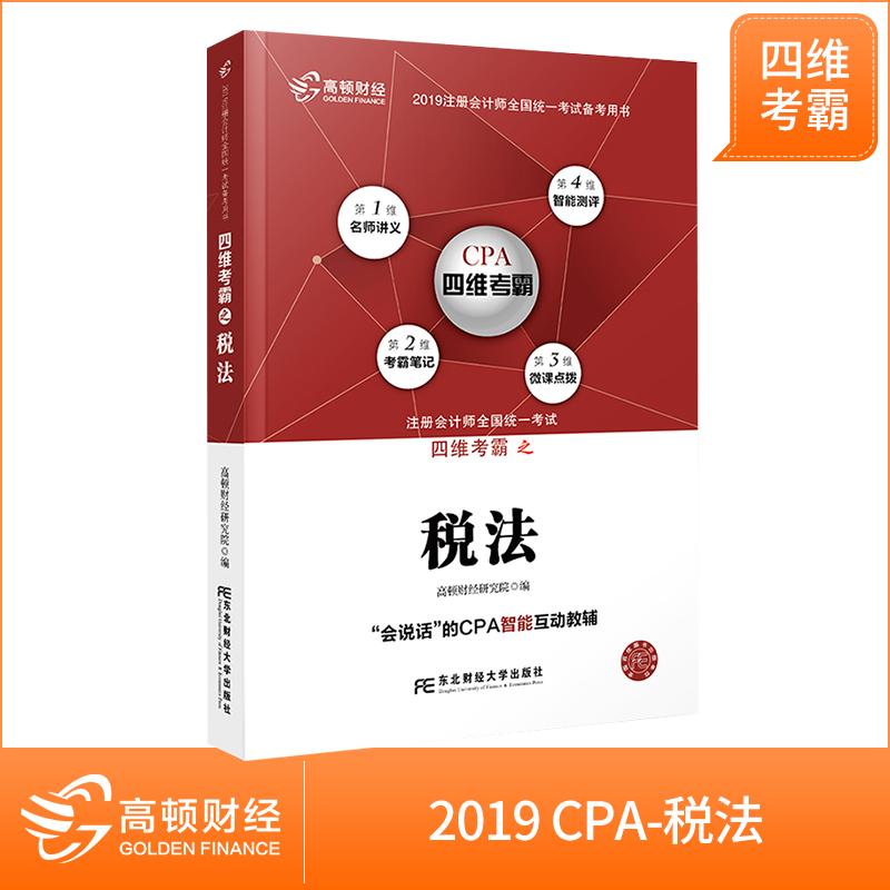 【现货】高顿财经2019年CPA注册会计师考试注会四维考霸辅导教材 税法