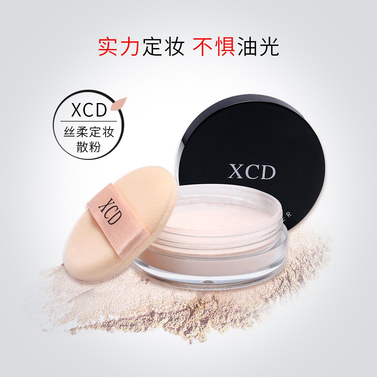 XCD空气哑光蜜粉刷散粉定妆粉饼持久控油防水防汗遮瑕不浮不卡粉
