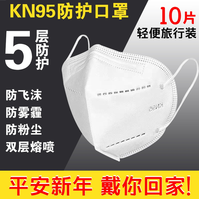 Kn95 adult three-dimensional white protective mask civil labor protection independent package disposable dustproof breathable N95 K
