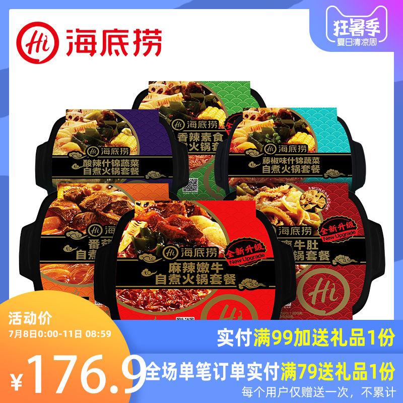 海底捞自煮6盒组合含清油、牛油、番茄、素食、酸辣、藤椒火锅