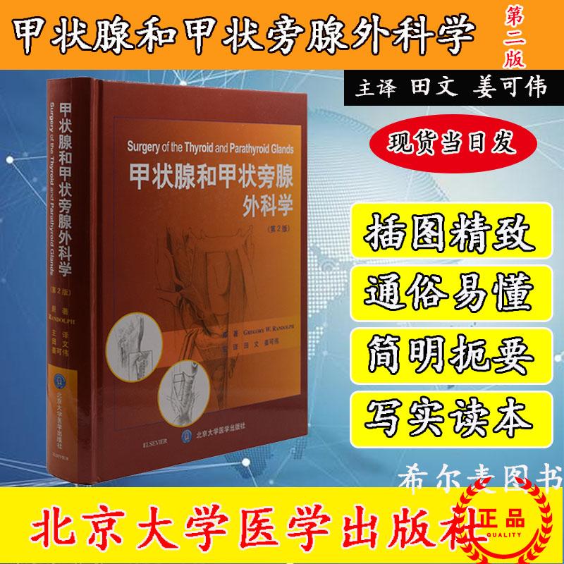 现货当日发 正版 甲状腺和甲状旁腺外科学(第2版)田文 姜可伟主译 北京大学医学出版社