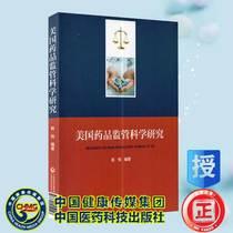 现货美国要品监管科学研究中国医要科技出版社