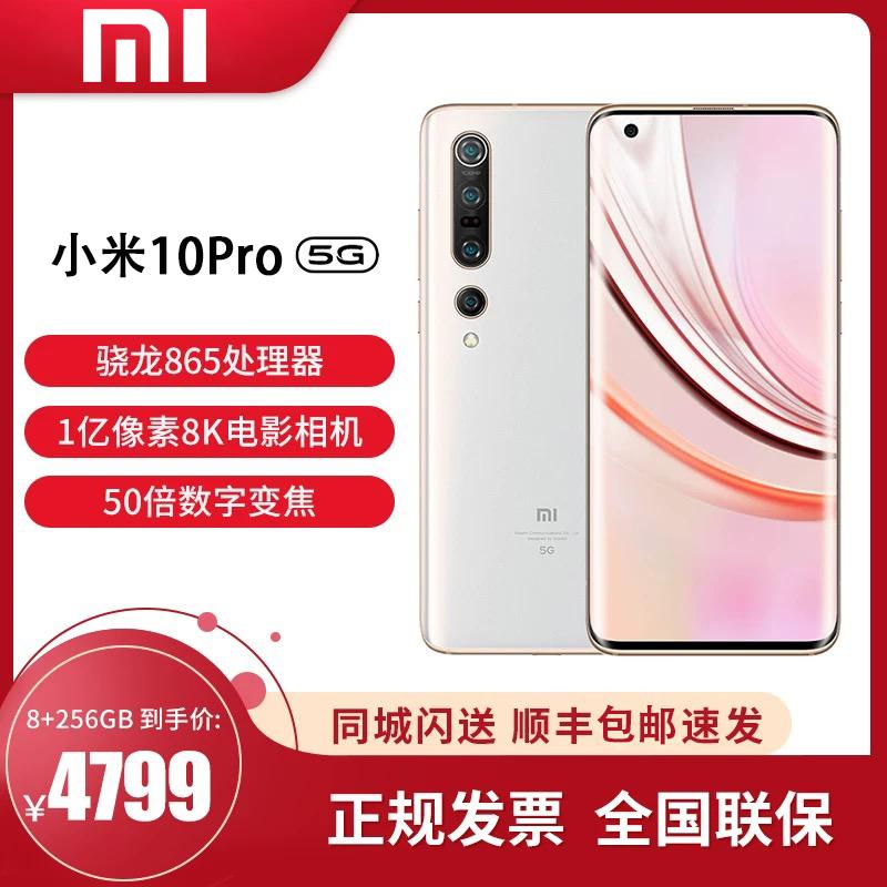 【直下200現物発】小米10 Prozhou 865プロセッサスマートカメラ5 g携帯小米オフィシャル旗艦店公式ウェブサイトxiaomi小米10