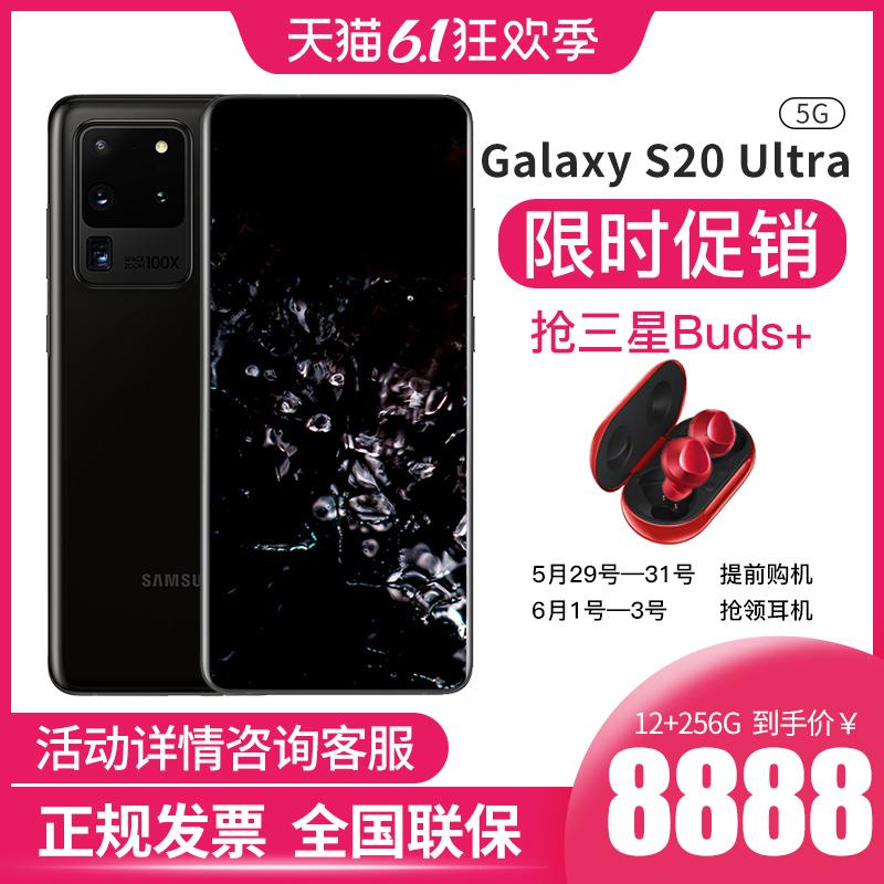 亿像素1.08双模手机5G拍照8K官方全面屏120HzG9880SMUltraS20Galaxy三星Samsung1111直降618保价