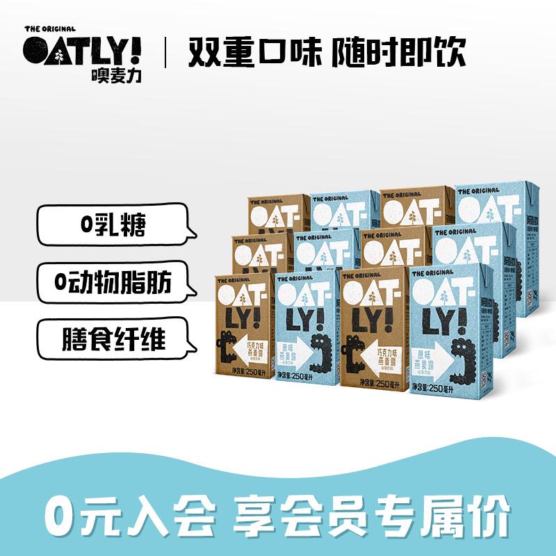 oatly噢麦力原味巧克力燕麦奶饮料