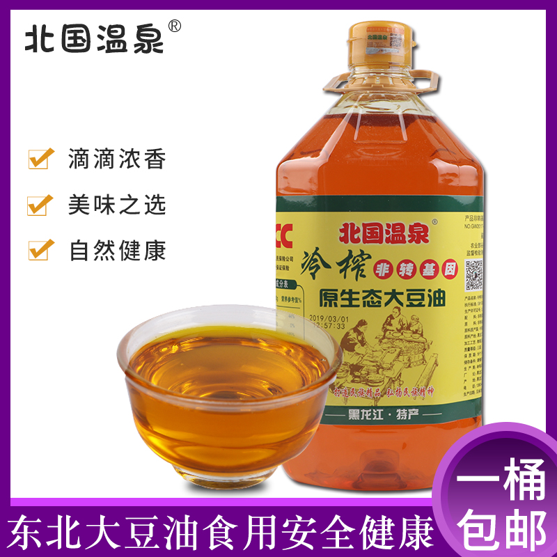 Non genetically modified edible oil northeast black soil physical cold pressed soybean oil household cooking barrel vegetable oil 5L
