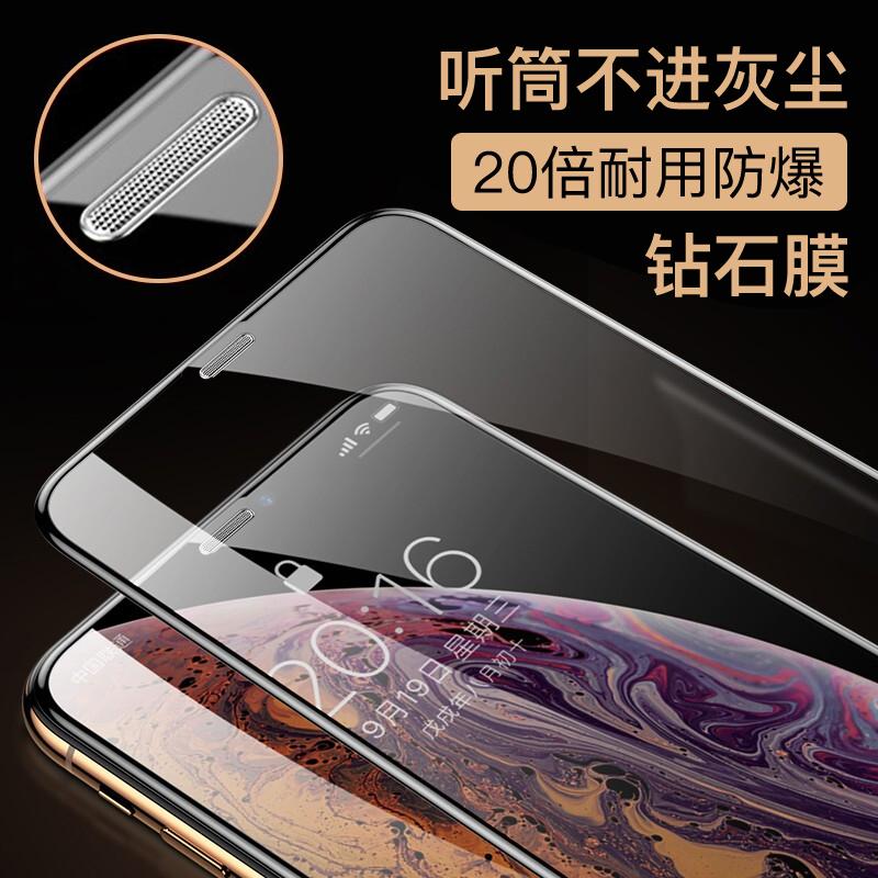 梵爵iPhone11防尘钢化膜苹果8Xs手机贴ProMax覆盖xr防爆钻石膜por