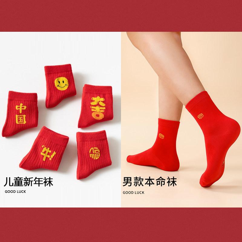 5双新年红袜祝福好运加油1棉袜子