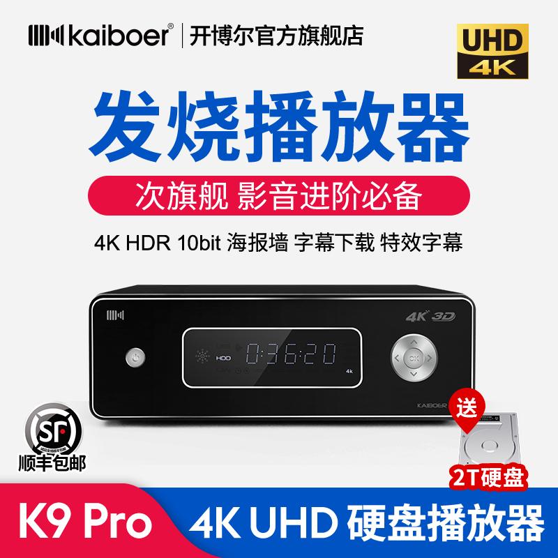 开博尔K9PLUS高清播放器4K网络机顶盒智能影音HDR蓝光硬盘播放机