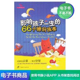 影响孩子一生的66个睡前故事 天猫读书电子书图片