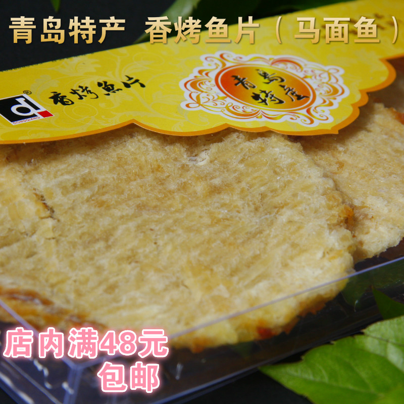 Qingdao specialty horse noodle fish instant seafood grilled fish fillet snack leisure charcoal grilled fish dry pregnant women health snack