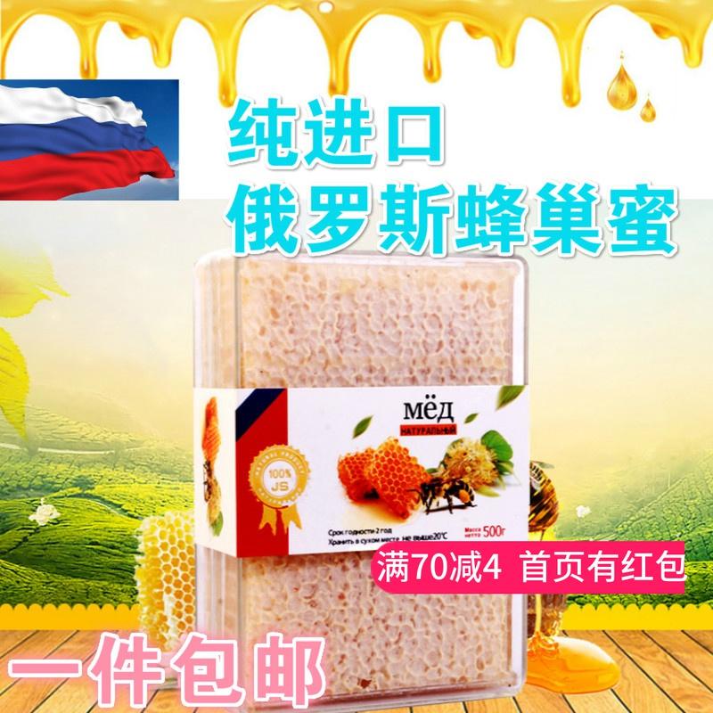 纯正俄罗斯原装进口蜂巢蜜嚼着吃蜂王浆盒装蜂蜜野生蜂巢500g包邮图片