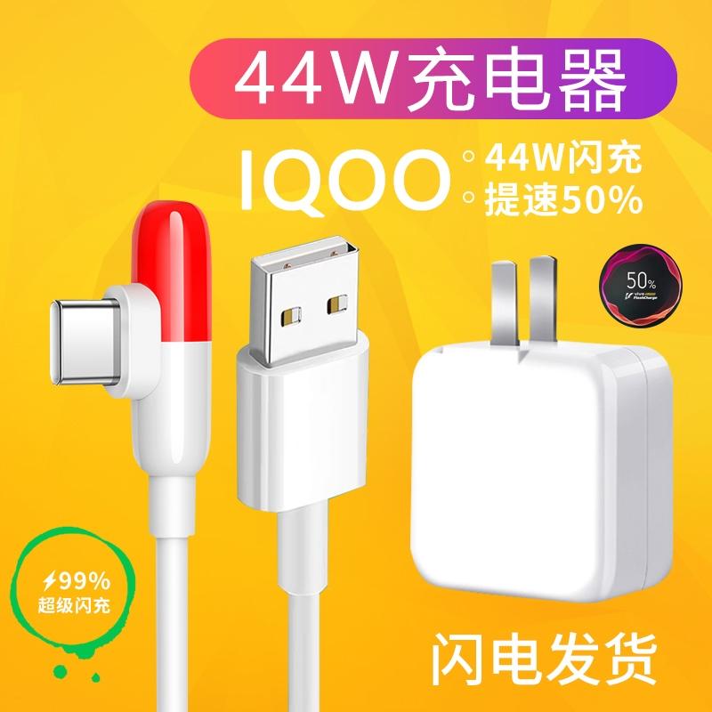 中國代購|中國批發-ibuy99|索尼手机|适用vivo原装充电器数据线爱i酷双引擎44w瓦Z6闪充手机iqooNeo3