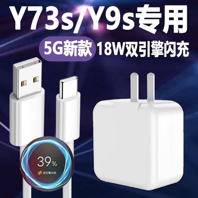中國代購|中國批發-ibuy99|充电器|适用vivoS6Y9s专用数据线type-c快充原装双引擎闪充18w插头充电器