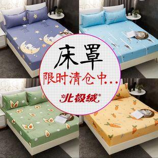 北极绒单件防滑固定床套三件套床笠