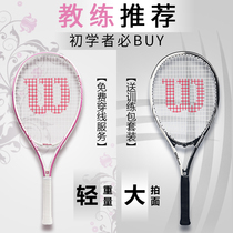 Wilson Wilson Tennis Racket Beginner male and female college students will win big Pat face single belt line training dress