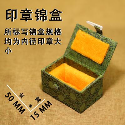 玉石盒子印章锦盒印石盒内黄绿布书画青田石单章包装篆刻金石