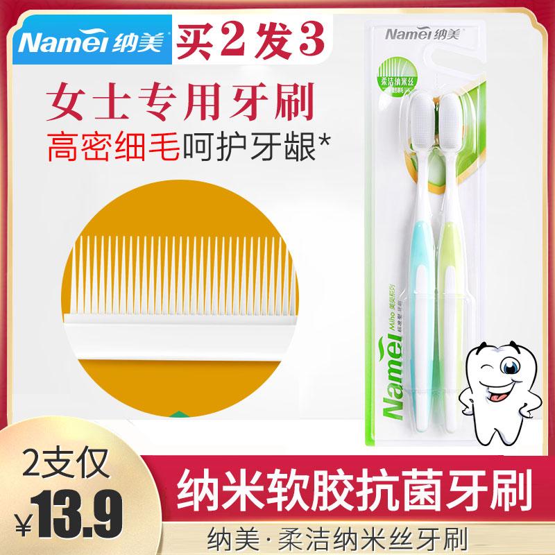 纳美2支软毛防牙龈出血小头牙刷