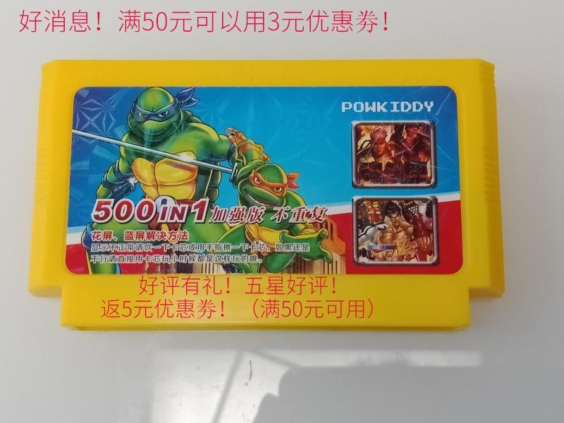 小霸王游戏通用黄卡插卡合集500合一/400合一/180合一/150合一