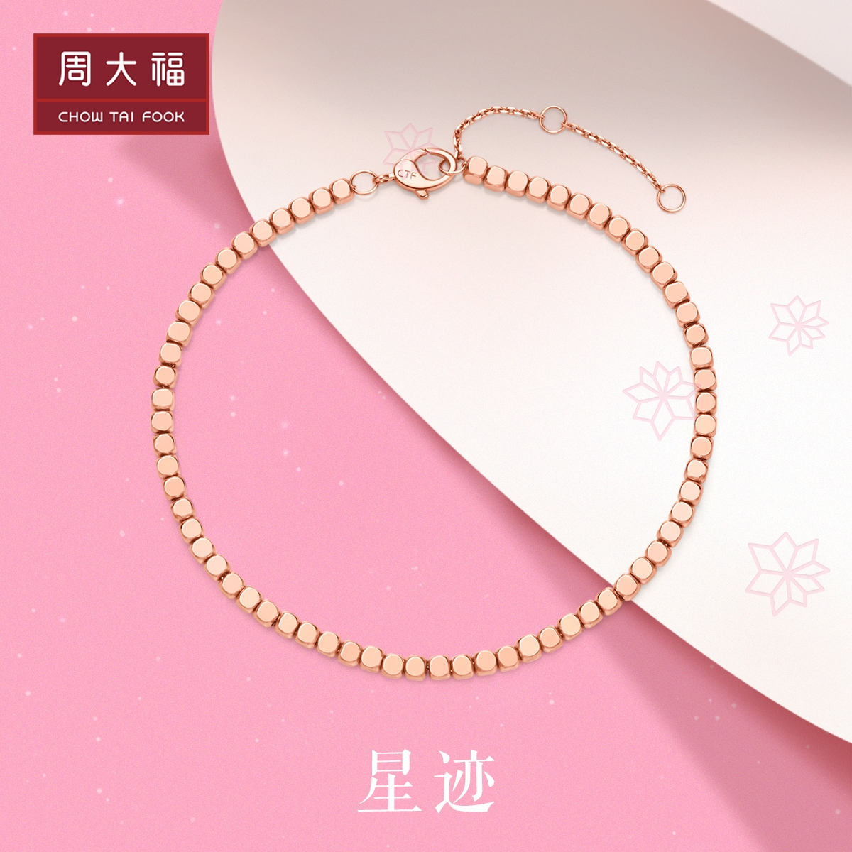 Order Chow Tai Fook Jewelry Simple and Fashion 18K Gold Color Gold Bracelet E124746 Selection
