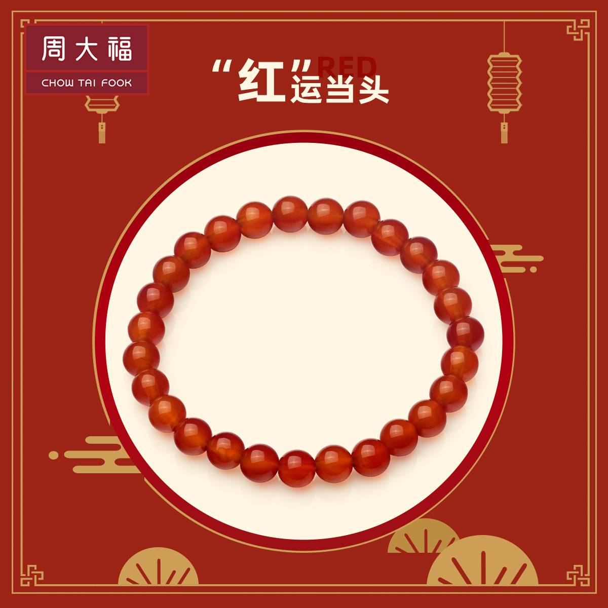 Zhou Dafu jewelry elegant orange jade bracelet v101333 selection