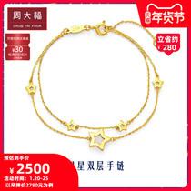 周大福17916系列小星星22K金手链黄金手饰E122824送礼