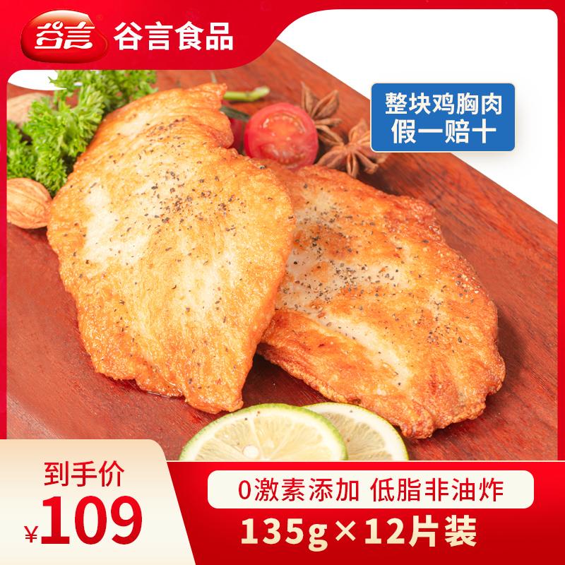 谷言蒜香黑椒鸡排鸡胸肉12片油炸