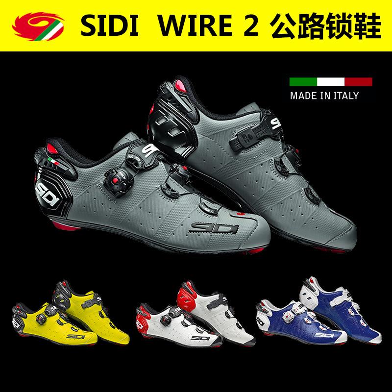 意大利  SIDI WIRE 2 公路自行车锁鞋碳底RC9骑行鞋碳纤维
