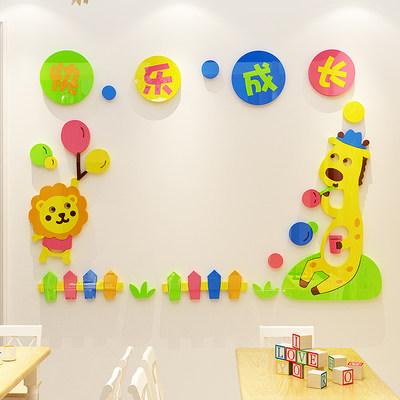 幼儿园光荣榜墙面贴画早教中心托管班教室布置公告栏墙贴纸亚克力