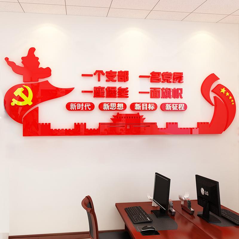 党建文化墙墙贴3d立体亚克力展板设计素材宣传牌活动室装饰公告栏