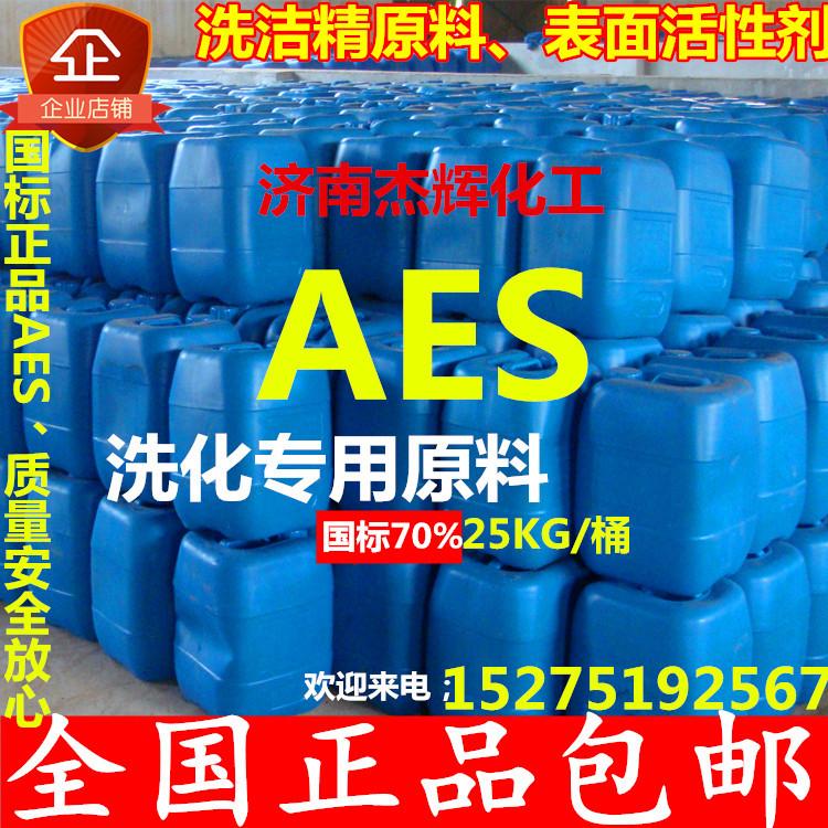 包邮AES洗洁精原料表面活性剂脂肪醇聚氧乙烯醚硫酸钠发泡剂25kg