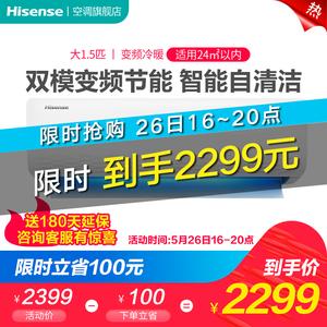 领20元券购买Hisense海信大1.5匹p空调挂机变频家用壁挂式冷暖官方35GW/E36A3