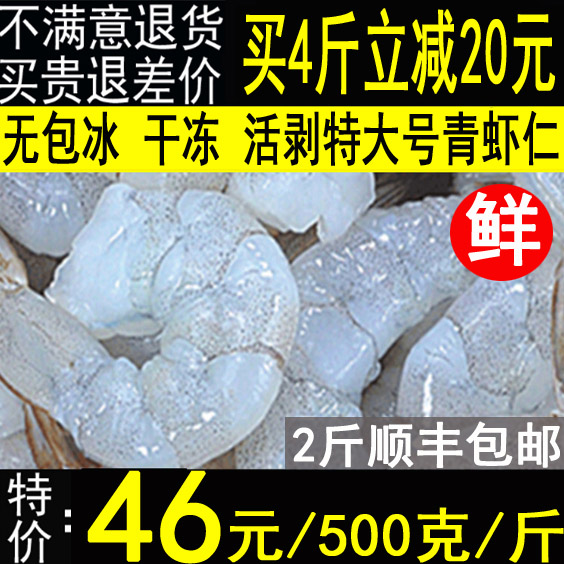 特级大南美白虾仁新鲜水晶青虾仁冷冻虾鲜活宝宝辅食海鲜批发500g