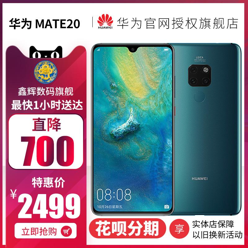 【直降700】华为 HUAWEI Mate 20 麒麟980 全网通版双4G手机p30pro 降价9x官网10青春max三际20i新品20pro