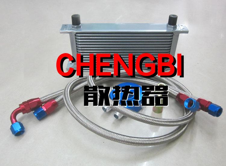 13列通用冷セット自動車改造油冷セットオイルクーラーラジエーター