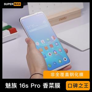 超人数码魅族16sPro香菜膜大弧边钢化膜手机保护贴膜非全屏16SP