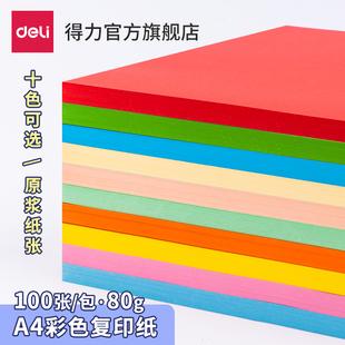 包80G学生剪纸a4打印儿童手工折纸幼儿园 得力7788彩色复印纸A4彩色电脑打印纸10色办公100张 包邮 大红色混色