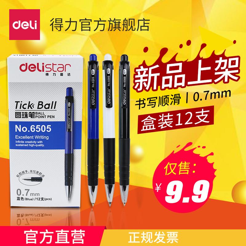 得力文具6505圆珠伸缩按动式蓝按动圆珠笔油笔原子笔中油笔12支装