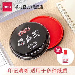 金属圆形铁盒 油性 得力红色印泥9859印台 快干印油 会计办公用品