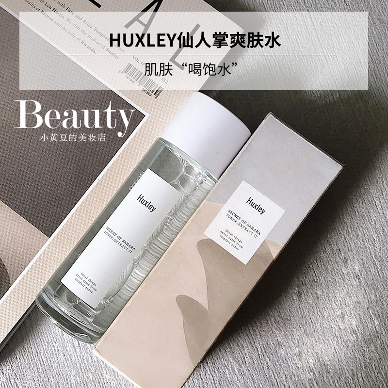 Small soybeans with South Korea Huxley hersley cactus tonic water moisturizing oil control pores