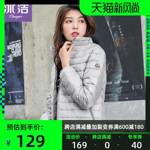 冰洁2020新款轻薄羽绒服女短款秋冬时尚韩版修身大码立领外套爆款品牌