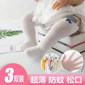 夏季薄款超薄宝宝过膝长筒袜新生婴儿防蚊袜纯棉儿童不勒高筒袜子